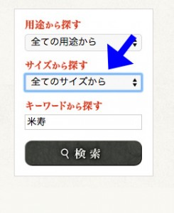 kensaku2_1