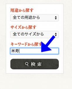 kensaku3_2