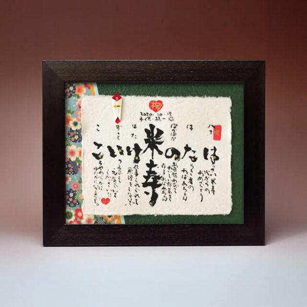 米寿に贈る筆文字ネームイン
